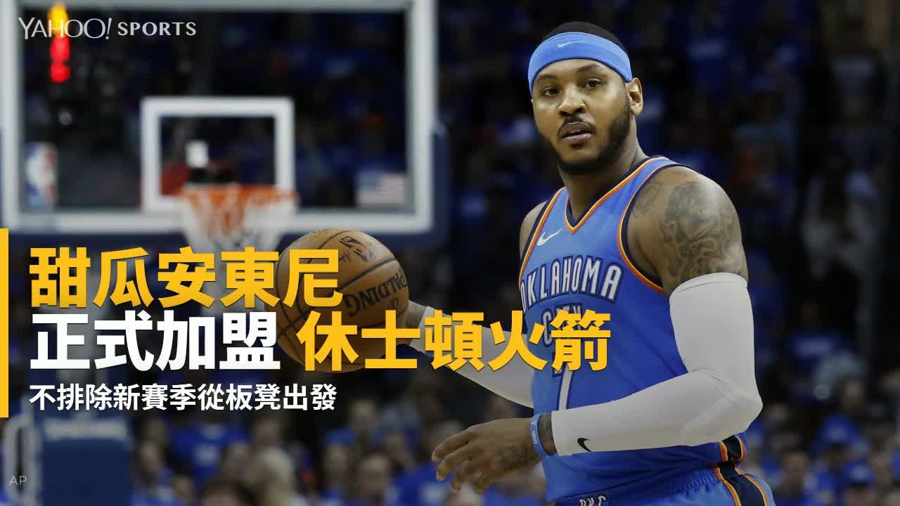 NBA「甜瓜」安東尼正式加盟火箭